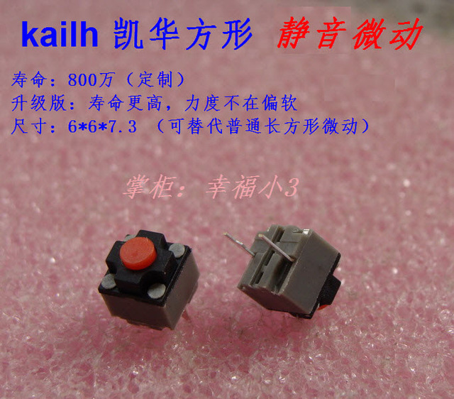 original KAILH square silent mouse micro switch mouse button can replace a rectangle micro switch 8 millions lifetime