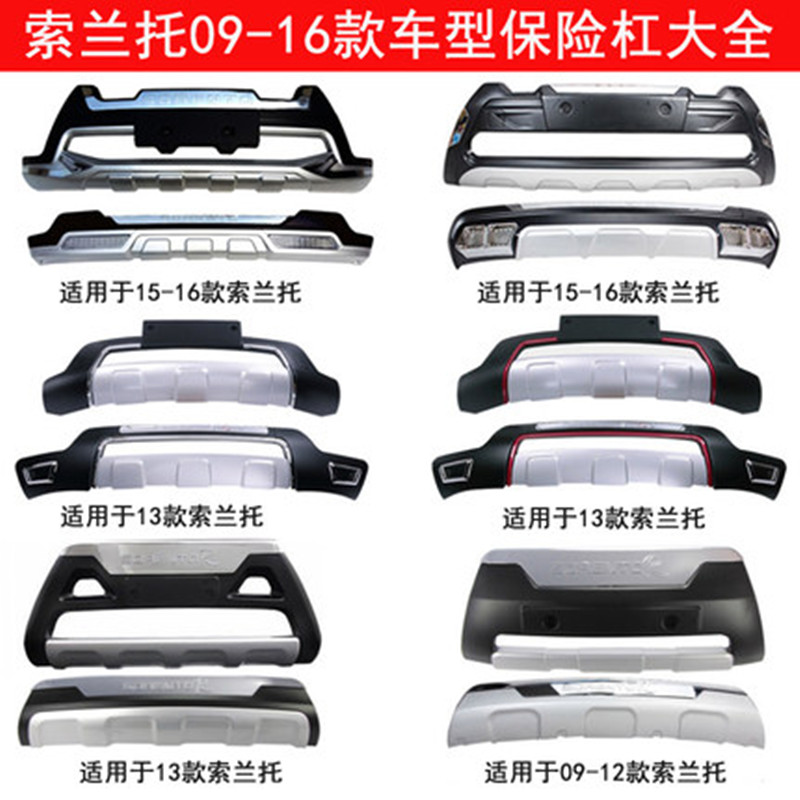 Car-covers ABS Front+Rear Bumpers Car Bumper Protector Guard Skid Plate fit for 2009-2017 KIA Sorento Car styling set j40 black steel different trail front bumper w winch plate