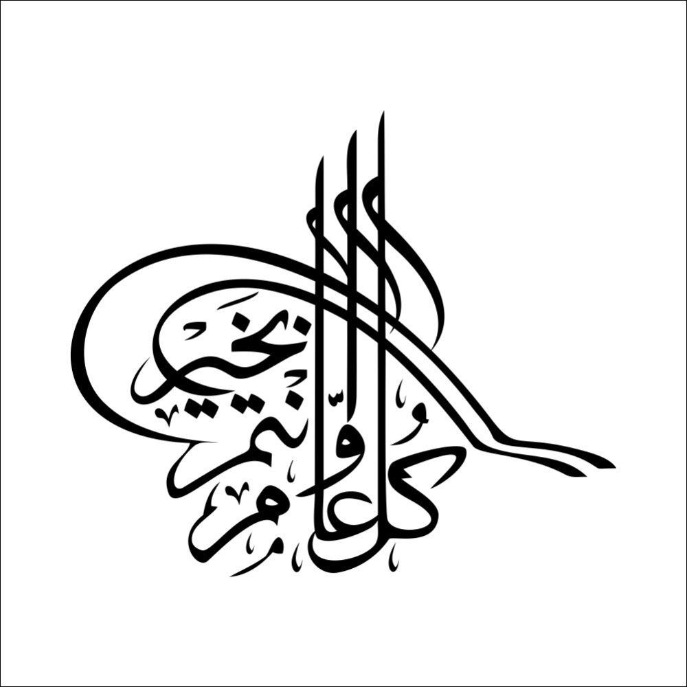 Islam Wall Aufkleber Hauptdekorationen Muslimischen