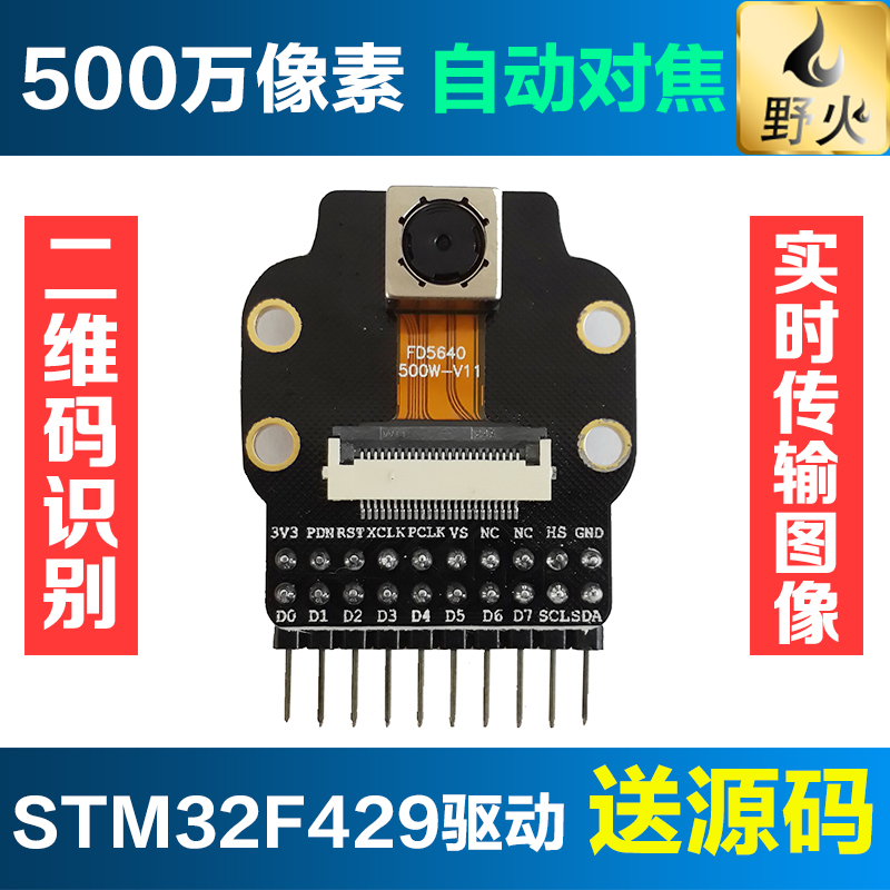 Здесь можно купить  OV5640 Camera Module 5 Million Pixel Continuous Auto Focus STM32F429 Drive  Инструменты