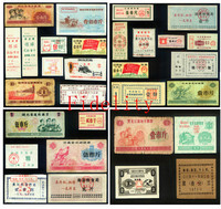 [Old ]30 Pieces China Paper Money food stamps during the Cultural Revolution ticket \ nostalgic collectibles \ red old objects