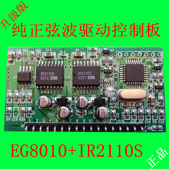 Vehicle pure sine wave inverter driver board EG8010+IR2110