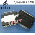 Free Shipping! For BOSCH 2pcs/lot Auto IC 30639 Automotive Chip HSSOP-36