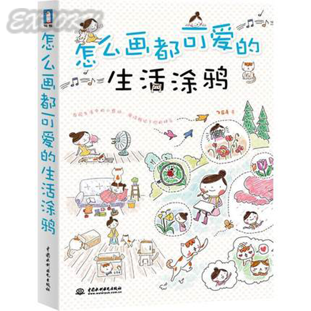 Chinese cute coloring Blackboard Drawing books for adult -Cute color pencil simple picture no matter how you paint new chinese cute adult coloring blackboard drawing books color pencil stick figures match pictures by feile bird studios