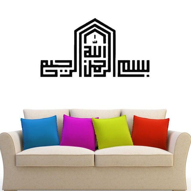 Kufi Bismillah Kaligrafi Arab Muslim Ic Wall Stiker Dekorasi Rumah Ruang Tamu Tahan Air Vinyl Decal
