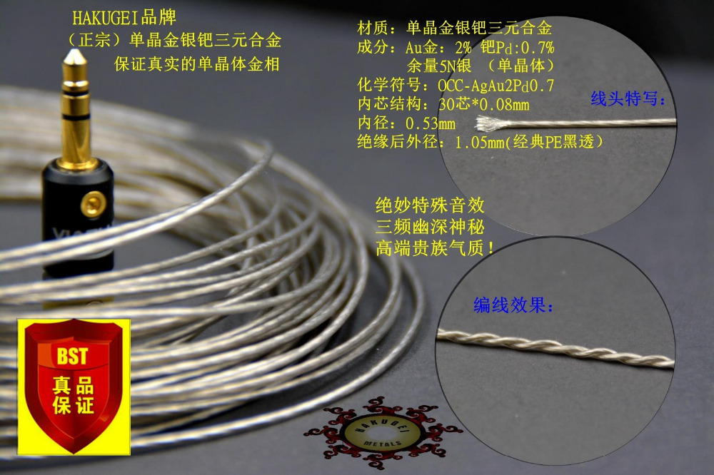 Single-crystal gold and silver palladium ternary alloy special fever DIY headphone cable (30 core  OD:1.05mm) HAKUGEI cable