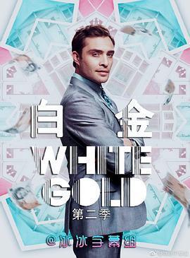 白金狂人第二季