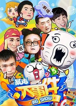 《暴走大事件 第五季》2017年中国大陆脱口秀动漫在线观看