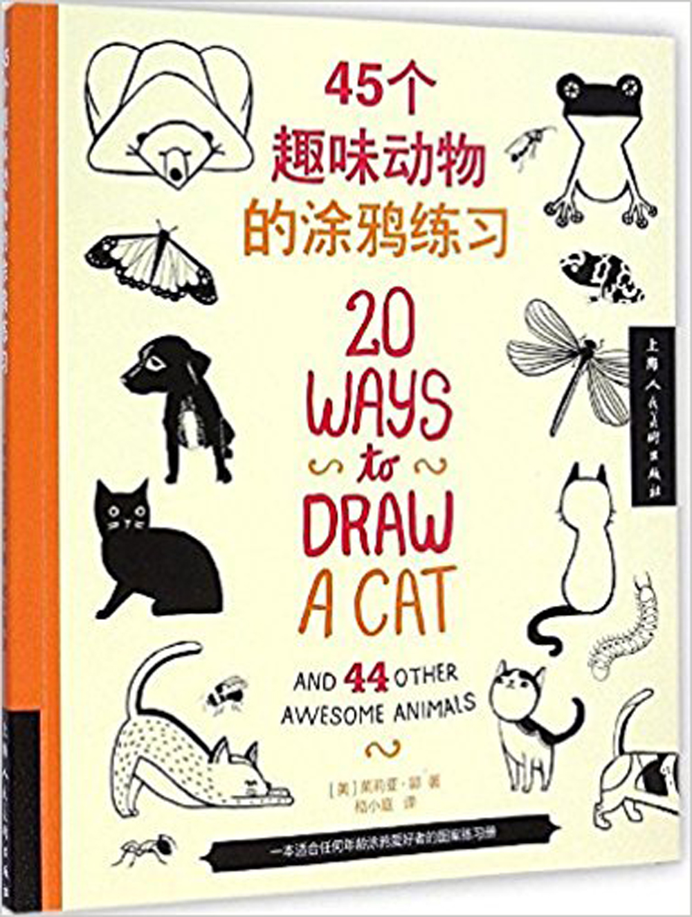 20 Ways to Draw a Cat and 44 Other Awesome Animals children Colouring Book Painting Drawing Book