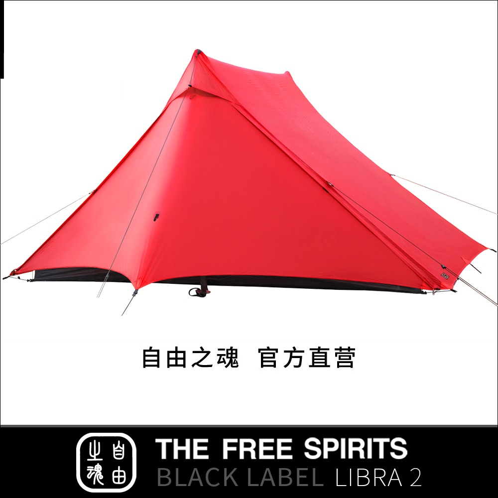 The Free Spirits TFS Libra2 No Poles Tent 2 sided silicon Coating 2 person 3 Season Ultralight Waterproof Camping Black Label - 2