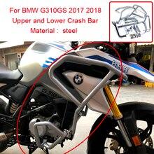 Protector de marco de motor de motocicleta, para BMW G310GS 2017 2018, superior e inferior, barras de choque, guardias de carretera, color plateado y negro