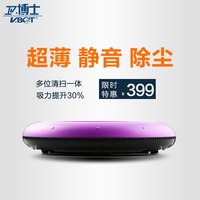 household intelligent automatic sweeping ultra thin mute cleaner and mopping machine