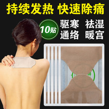 10 Pcs Moxibustion Self-adhesive Wormwood Warm Posted Palace Cold Navel Paste, Shoulder And Neck Heat Paste