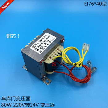 EI76-40 power transformer garage rolling door transformer 80W 220V 24V 3.3A exchange 24