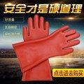 12kv высокого напряжения с изоляцией перчатки электрика В Два Раза Лао Бао Фан электрические живой рабочие резиновые перчатки бесплатная доставка
