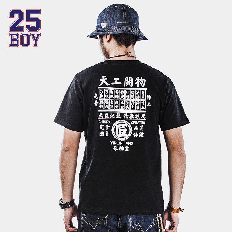 25BOY CARPTOWN Chinese Culture Tee with Print Trendy Streetwear t shirt