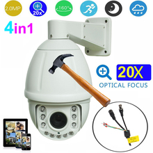 6 inch 4in1   HD PTZ Camera high Speed dome Camera 2MP 20x Auto zoom IR 100m Waterproof outdoor security camera