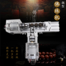Miniature Buddha machine mini ball machine beads machine machine home Buddha beads lathe diy wooden beads woodworking tools