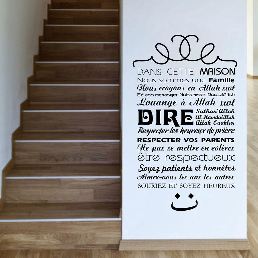 Besplatna dostava Francuska verzija Islamske kuće pravila zidne naljepnice, Islam Vinyl Zidna naljepnica Art Kur'an Citiraj Allahovu zidnu naljepnicu