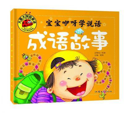 Chinese idiom story color picture of childrens reading books to learn the phonetic version of 1-6 years old childrens booksChinese idiom story color picture of childrens reading books to learn the phonetic version of 1-6 years old childrens books