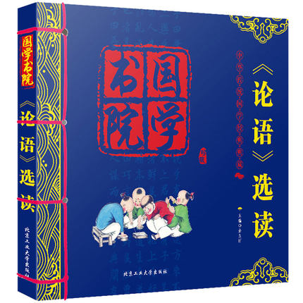 Chinese classics Cultures Book The Analects of Confucius with pinyin / Kids Early Educational Book in ChineseChinese classics Cultures Book The Analects of Confucius with pinyin / Kids Early Educational Book in Chinese