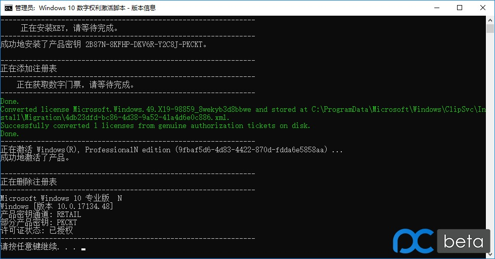 Windows 10 数字激活HWIDGEN 自动批处理版V10