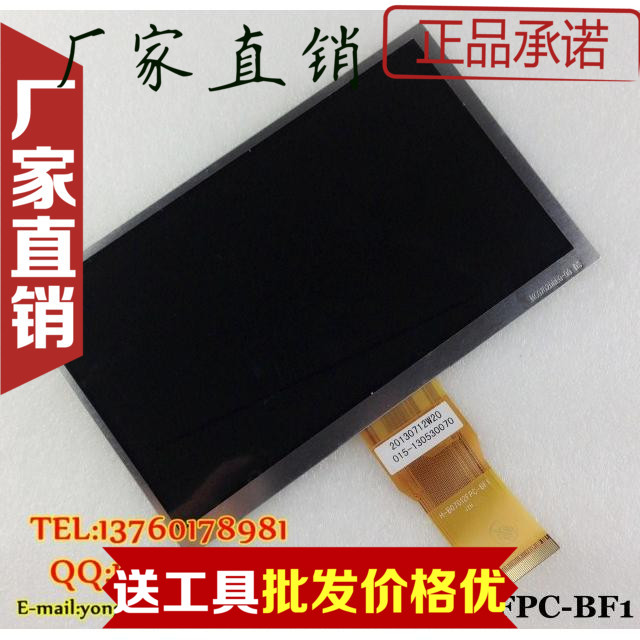 Genuine 7.0-inch LCD screen within the tablet display screen H-B07012FPC-BF1ac1 bk0