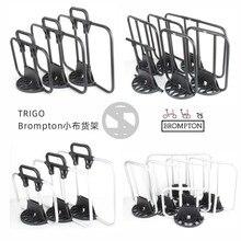 Trigo велосипед S-bag кронштейн для Brompton складной велосипед передняя рама для переноски наплечного рюкзака Basket сумка рамы запчасти для велосипеда