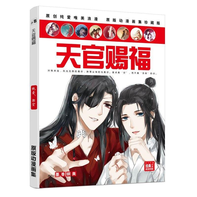 novo anime tian guan ci fu chines conjunto de quadrinhos pintura album desenho livro cartaz presente