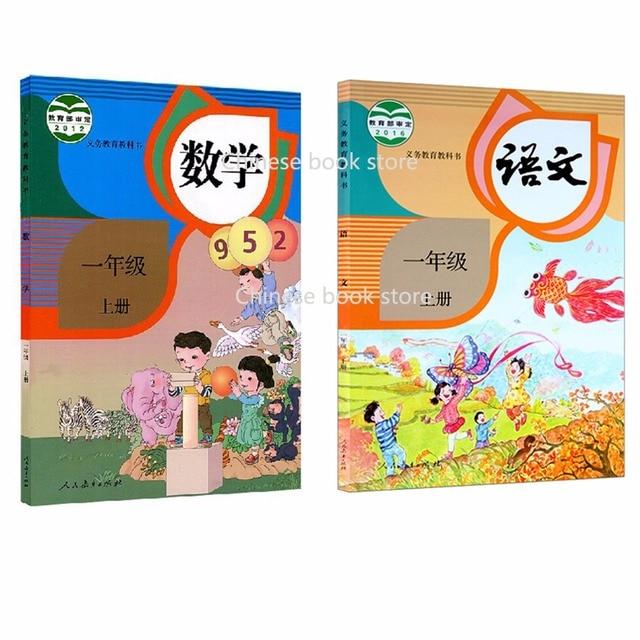 Libro De Texto Principal Chino Para Ninos Libro Tutorial De