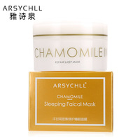 Chamomile Essence Sleeping Mask Anti Age Moisturizing Whitening Hydrating Face Mask Skin Care Masks Cream