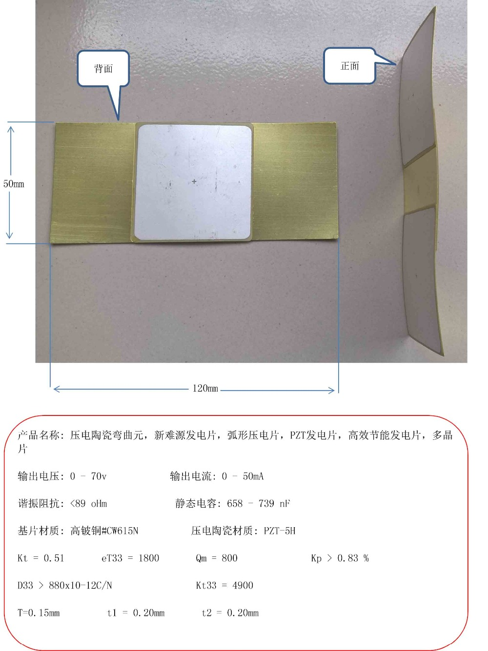 120*50mm piezoelectric ceramic bending element, new hard source generating sheet, arc piezoelectric patch, PZT power chip 10 95mm piezoelectric ceramic chip