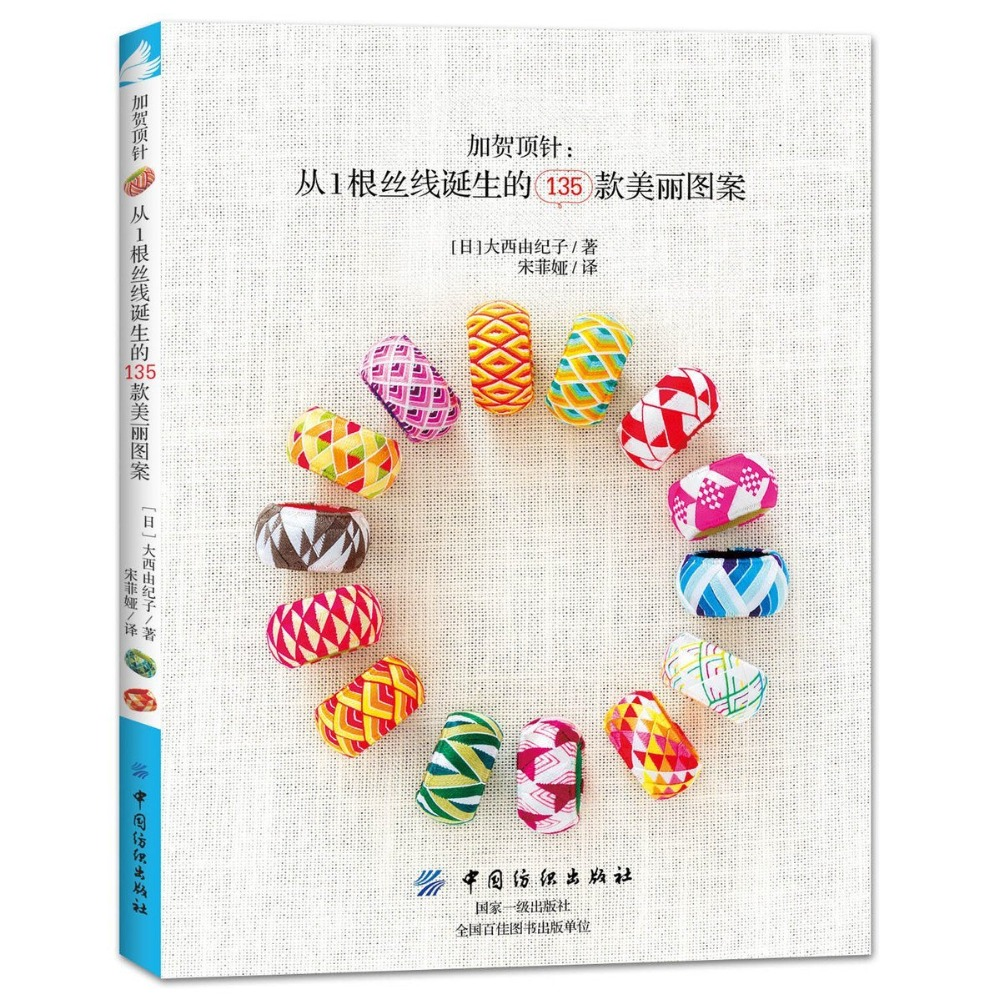 Forceful Gaga Thimble Office & School Supplies 135 Beautiful Patterns Born From A Silk Thread Diy Embroidery Thimble Making Book
