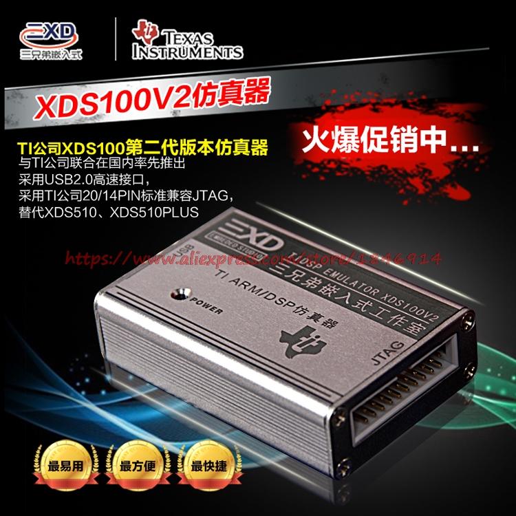 XDS100V2 XDS100 DSP Émulateur débogueur télécharger programmeur dépasse de loin XDS510