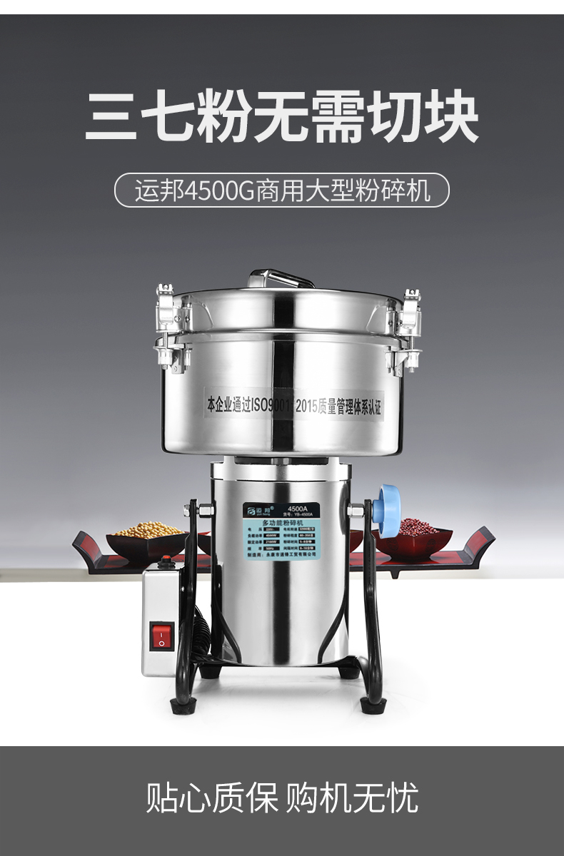 Grinder 4500G Chinese Herbal Medicine Grinder Grain Multi-grain Mill Powder Machine Super Fine Household Small Dry Grinding 1