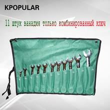 Tool wrench 11 pieces 8-24 mm set of car repair tools good quality
