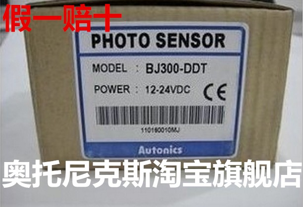 Fake One Compensation 10 Photoelectric Switch BJ300-DDT Original Genuine