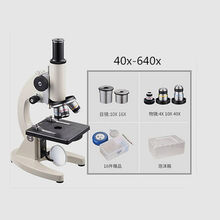 640 times student microscope biological optics instrument agriculture analysis sperm egg culture microscope Popular science test