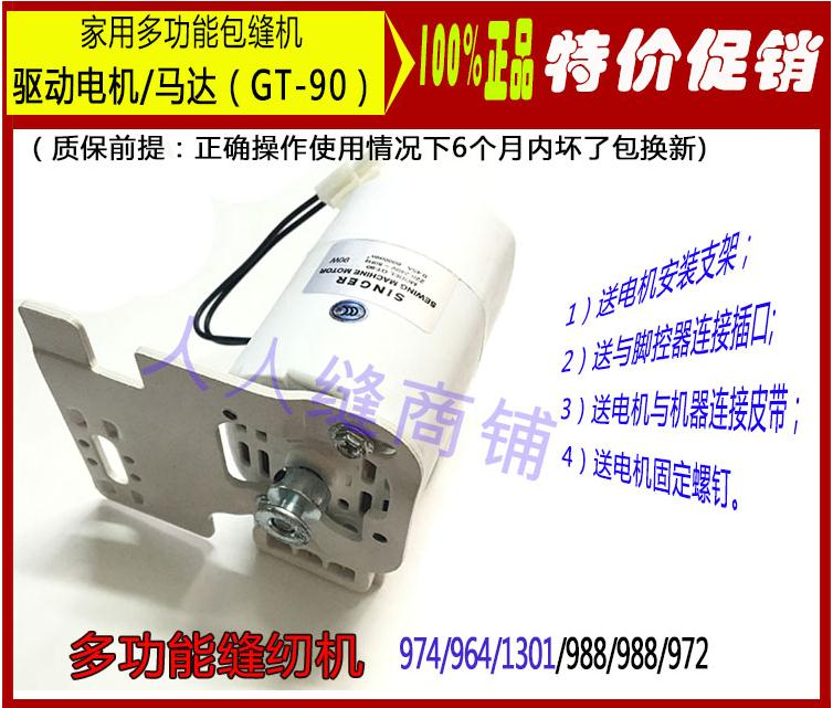 GT-90 Motor Sewing Machine Motor Parts PFAFF  SINGER 974 964 1301 988 972 Sewing Machine Motor