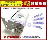 GT 90 Motor Sewing Machine Motor Parts PFAFF SINGER 974 964 1301 988 972 Sewing Machine Motor