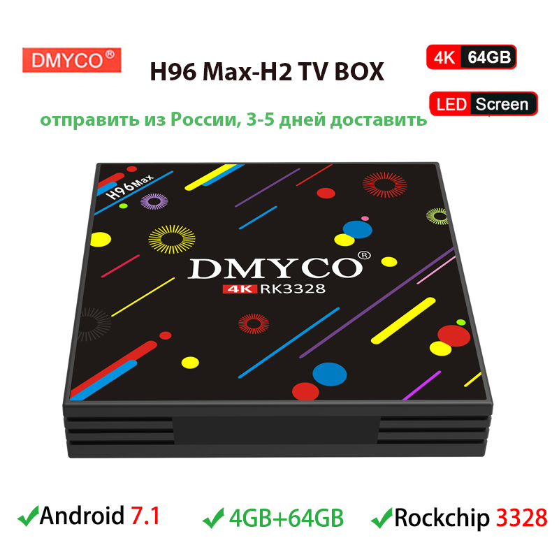 H96 MAX H2 Smart TV Box Android 7.1 RK3328 4GB RAM 64GB ROM Set Top Box HDR10 USB3.0 2.4G/5G WiFi Bluetooth 4.0 4K Media Player h96 max android 7 1 tv box 4gb ram 32gb rom set top box rk3328 2 4g 5g wifi bluetooth 4 0 4k media player iptv smart tv box
