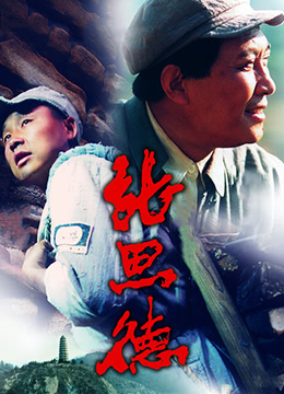 《张思德》2004年中国大陆剧情电影在线观看