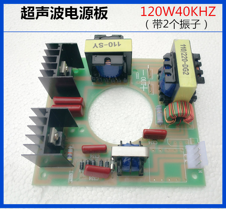 60W/120W Frequency 40KHZ Of Circuit Board Oscillator Power Drive Board Of Ultrasound Cleaner