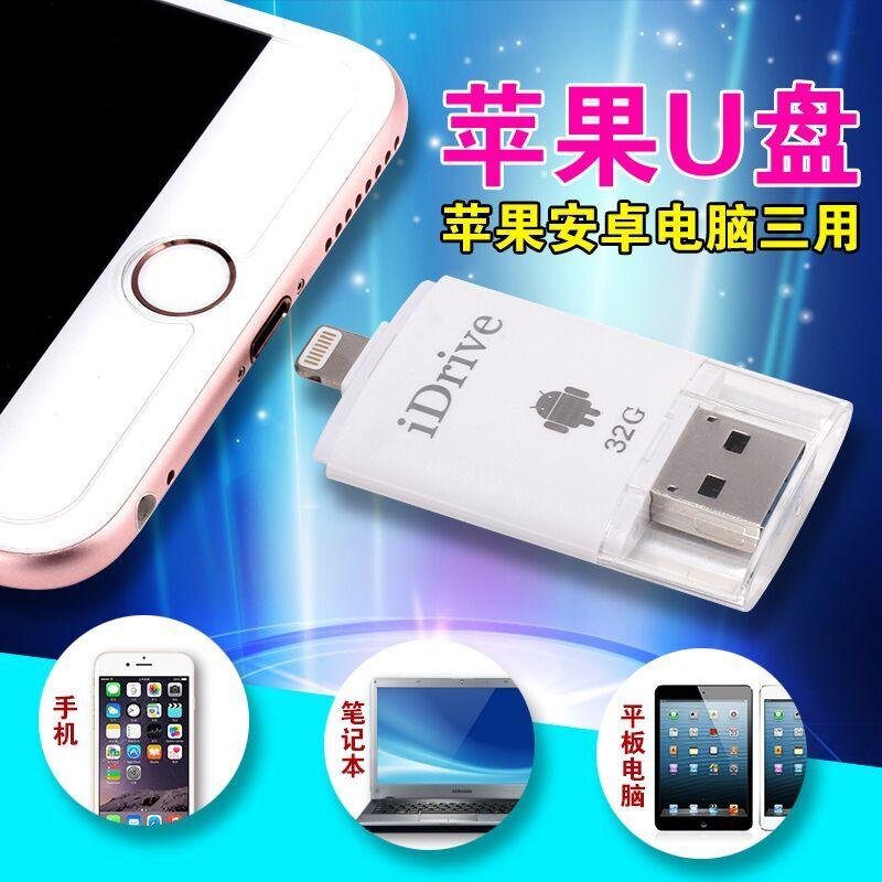 Idrive OTG usb flash drive for iPhone 5/5s/6/6s mobile phone USB Flash Drive High Speed USB 2.0 OTG Pen Drive 64GB 32GB 16GB usb flash drive 16gb iconik танк rb tank 16gb
