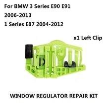Стеклоподъемник комплект для ремонта 4/5-Дверные рамы задней левой двери для BMW 3 серии E90 E91 2006-2013/ 1 серии E87 2004-2012 клип