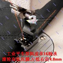 Аксессуары кожаные роликовые плоские толстые материалы Высокое и низкое давление 4,8 мм левая нога низкая правая высокая 16 подшипниковая сталь
