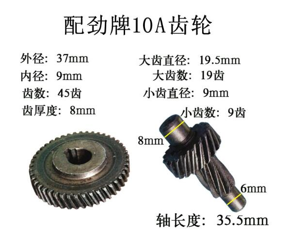 Replacement Part Spiral Helical Gear Pinion Set for Safun 10A Electric Drill стоимость