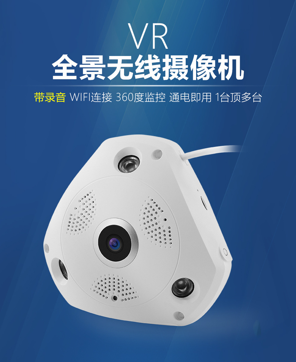 360 Degree Panoramic Camera 1.3MP Fisheye Panoramic IP Camera HD 1080P WIFI PTZ CCTV 3D VR Video IP Camera Cam 360 camera 4k ultra hd panoramic action camera 1080p 3d fisheye lens vr camera wifi mini sports video camera deportiva kamera