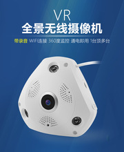 360 Degree Panoramic Camera 1 3MP Fisheye Panoramic IP Camera HD 1080P WIFI PTZ CCTV 3D