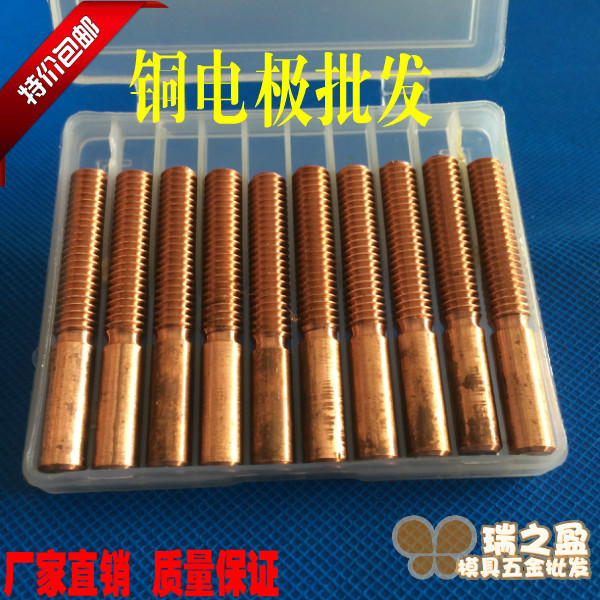 Aliexpress.com : Buy Thread electrode discharge electrode red copper ...